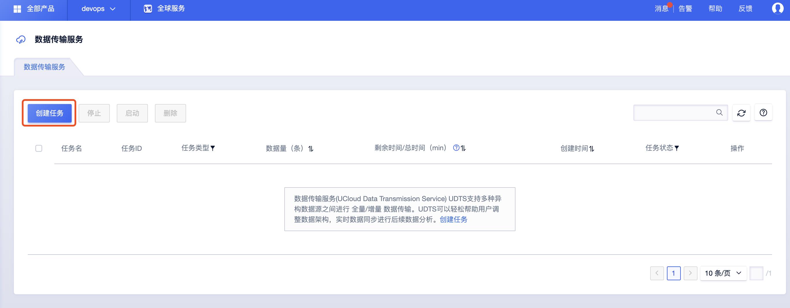 UCloud数据传输服务UDTS快速上手操作指南